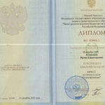 Ирина Кулакова Диплом Юридические услуги