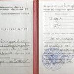 Смирнова Марина Владимировна Диплом Юридические услуги