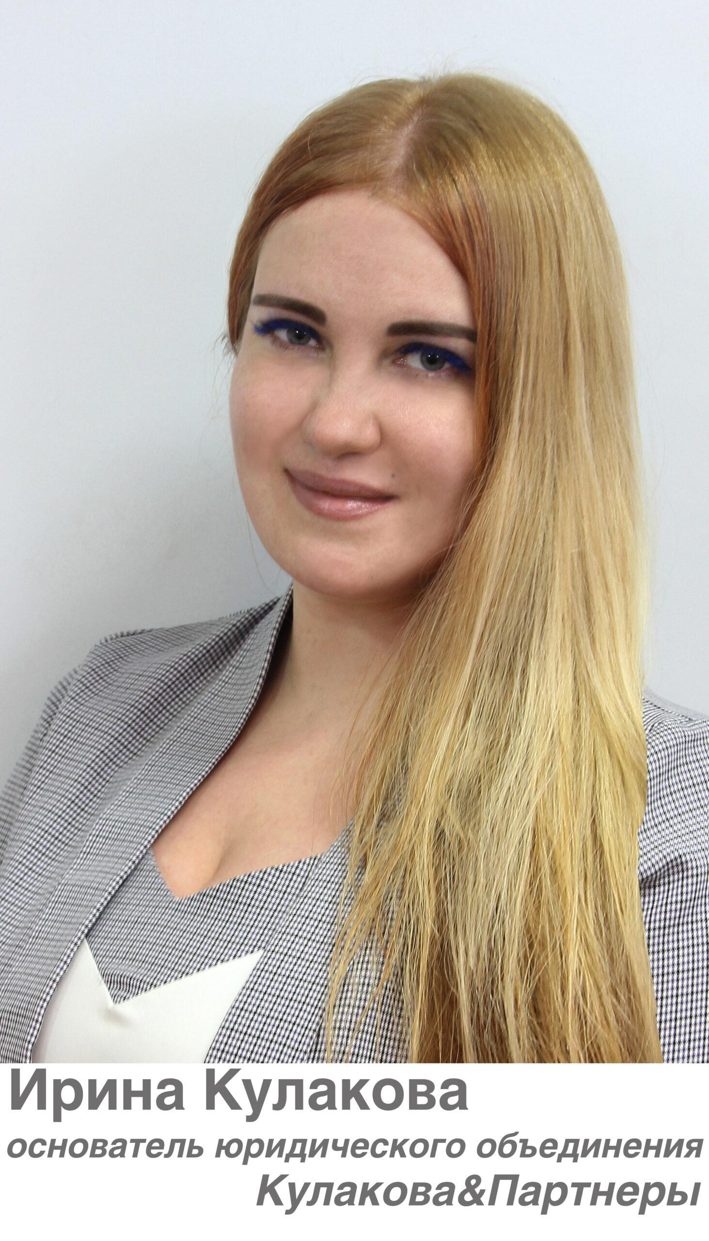 Ирина Кулакова Юридические услуги