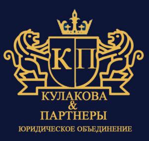 Юридическое Объединение Кулакова&Партнеры Юридические услуги